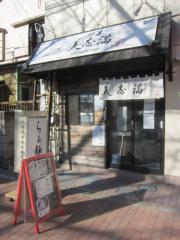 らぁ麺 美志満【五】 ~塩チャーシュー麺~-1