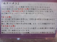 らぁ麺 美志満【五】 ~塩チャーシュー麺~-2