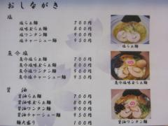 らぁ麺 美志満【五】 ~塩チャーシュー麺~-3