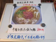 らぁ麺 美志満【五】 ~塩チャーシュー麺~-9