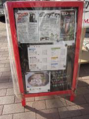 らぁ麺 美志満【五】 ~塩チャーシュー麺~-10