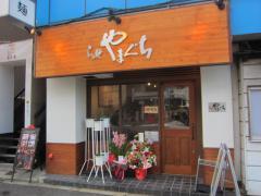 【新店】らぁ麺 やまぐち-1