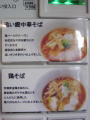 【新店】らぁ麺 やまぐち-3