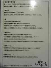 【新店】らぁ麺 やまぐち-6