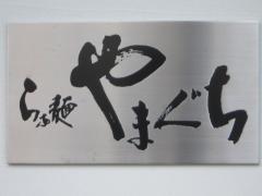 【新店】らぁ麺 やまぐち-10