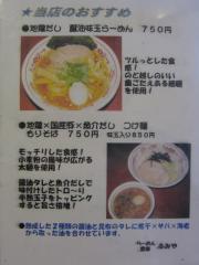 らーめん登楽 ふみや【七】-3