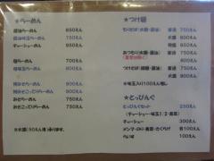 らーめん登楽 ふみや【七】-5