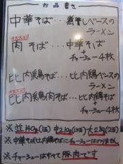 自家製麺 伊藤 浅草店-6