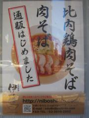 自家製麺 伊藤 浅草店-9