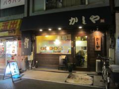 かしや【壱四】-1