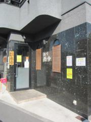 麺や 而今【参五】 ~祝・開店2周年&夜営業開始♪~-1