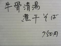 麺や 而今【参五】 ~祝・開店2周年&夜営業開始♪~-2