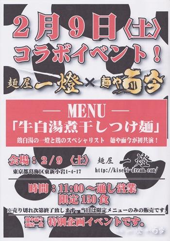 『麺屋 一燈』×『麺や 而今』コラボイベント 2月9日 (土)開催♪