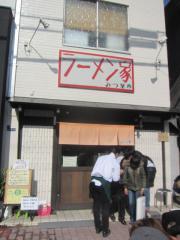 ラーメン家 みつ葉【六】-1