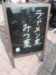 ラーメン家 みつ葉【六】-9
