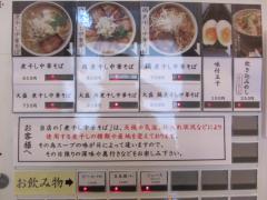 【新店】煮干し中華そば 三四郎-3