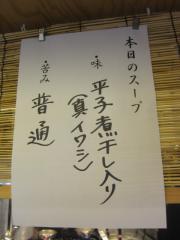 【新店】煮干し中華そば 三四郎-4