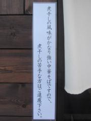 【新店】煮干し中華そば 三四郎-6
