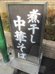 【新店】煮干し中華そば 三四郎-13