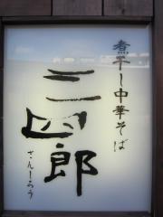 【新店】煮干し中華そば 三四郎-12