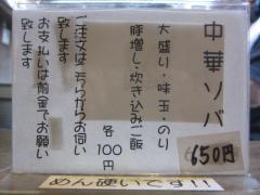 中華ソバ 伊吹【弐拾】-2
