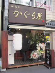 【新店】征麺家 かぐら屋-1