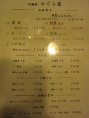 【新店】征麺家 かぐら屋-3