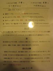 【新店】征麺家 かぐら屋-7