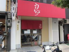 【新店】中華そば うえまち-2