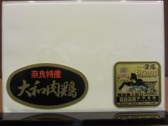 【新店】中華そば うえまち-6