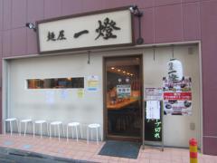 麺屋 一燈【壱七】-1