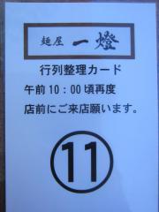 麺屋 一燈【壱七】-2