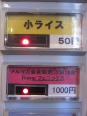 麺屋 一燈【壱七】-3