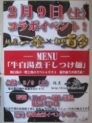 麺屋 一燈【壱七】-6
