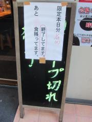 麺屋 一燈【壱七】-11