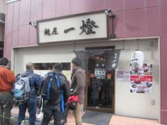 麺屋 一燈【壱六】-1