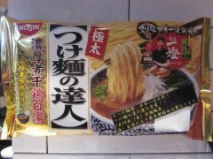 麺屋 一燈【壱六】-3