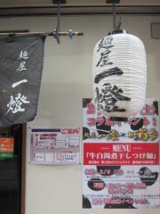 麺屋 一燈【壱六】-9