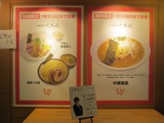 『中華蕎麦 くろ川』に『中華蕎麦 とみ田』富田店主来店♪-13