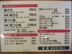 麺屋 NOROMA【弐】-3