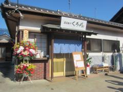 【新店】濃厚出汁くろ川 ~本日2月11日(祝)オープン~-1
