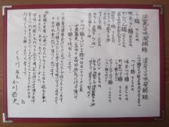 【新店】濃厚出汁くろ川 ~本日2月11日(祝)オープン~-8