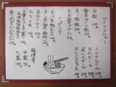 【新店】濃厚出汁くろ川 ~本日2月11日(祝)オープン~-9