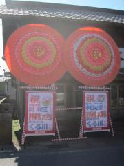 【新店】濃厚出汁くろ川 ~本日2月11日(祝)オープン~-22