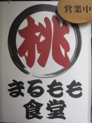 【新店】まるもも食堂-11