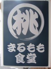 【新店】まるもも食堂-12