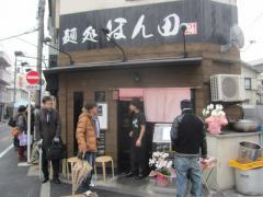 麺処 ほん田【壱壱】-1