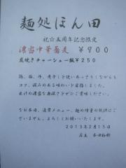 麺処 ほん田【壱壱】-4