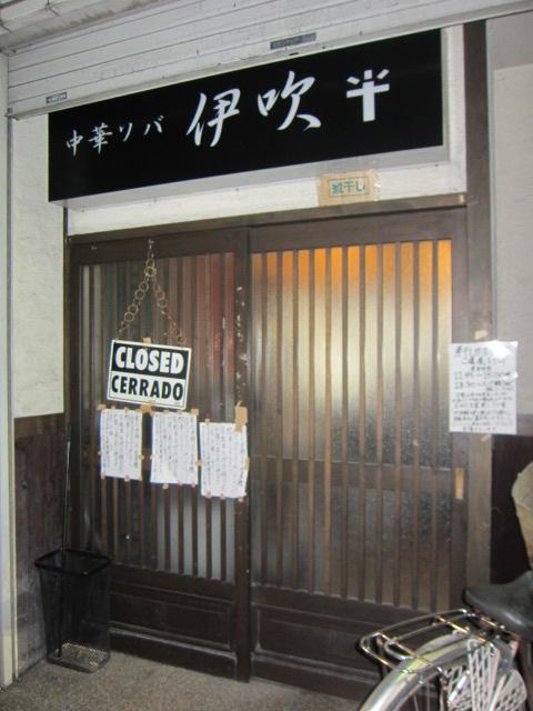 中華ソバ 伊吹【弐壱】-1