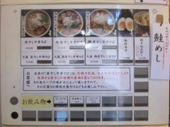 煮干し中華そば 三四郎【弐】-4